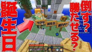 【Minecraft】「今日誕生日なんだ!勝たせて!」さぁどうする!?スカイウ…
