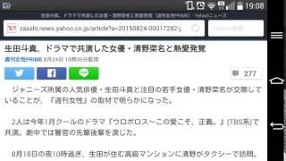生田斗真、ドラマで共演した女優・清野菜名と熱愛発覚 週刊女性PRIME 8...