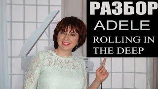 Как играть: ADELE - ROLLING IN THE DEEP на пианино ( подробный разбор , видеоурок ) Трезвучия Домина