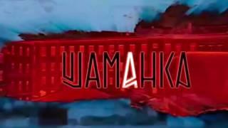 """Брагин, в сериале """"Шаманка"""" 9 серия, 2014 год"""