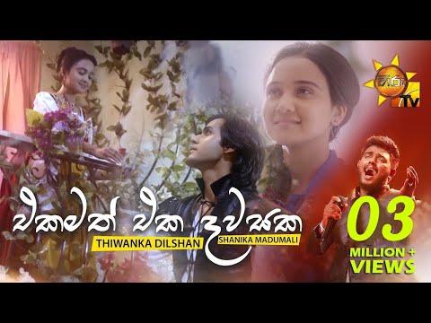 ekamath-eka-dawasaka-|-thiwanka-dilshan-&-shanika-madumali-[www.hirutv.lk]
