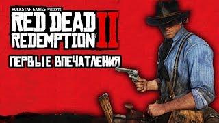 Red Dead Redemption 2 - Первые впечатления после 12 часов игры