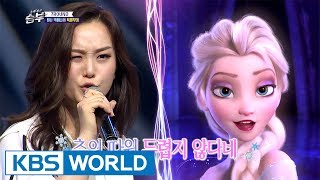 Korean Elsa stands among 25 Elsas from all over the world Singing Battle / 2017.05.31