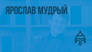 Ярослав Мудрый и расцвет Киевского государства. Видеоурок по истории России 6 класс