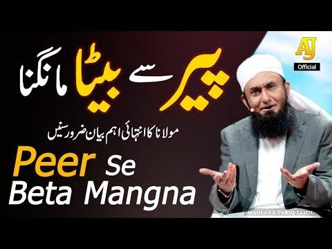 Peer Se Beta Mangna | Molana Tariq Jameel Latest Bayan 28 January 2020