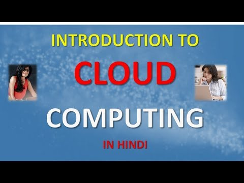 INTRODUCTION TO CLOUD COMPUTING IN HINDI