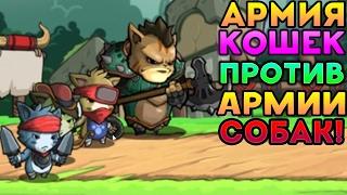 АРМИЯ КОШЕК ПРОТИВ АРМИИ СОБАК! - Cat Wars 2