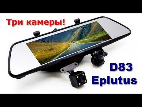 видео: eplutus d83 три камеры видеорегистратор в зеркале заднего вида