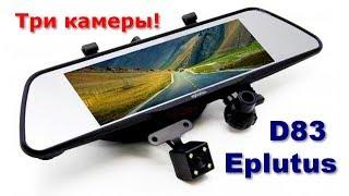 видео Видеорегистратор зеркало EPLUTUS D08 с двумя камерами