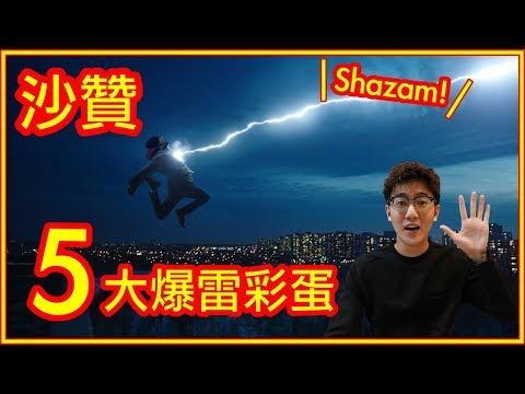 《沙贊》5大爆雷彩蛋解析!(Shazam!)沙贊!神力集結 港譯