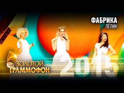 Фабрика - Лёлик (Золотой Граммофон 2015)