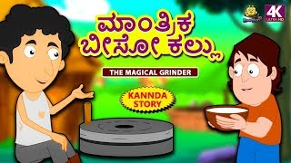 Kannada Moral Stories for Kids - ಮಾಂತ್ರಿಕ ಬೀಸೋ ಕಲ್ಲು | Magical Grinder | Kannada Fairy Tales