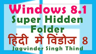 Windows 8.1 / 8 Super Hidden Folder - विंडोज 8.1