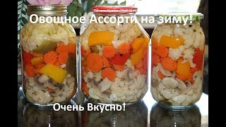 Лучшая закуска! Заготовки на зиму из цветной капусты