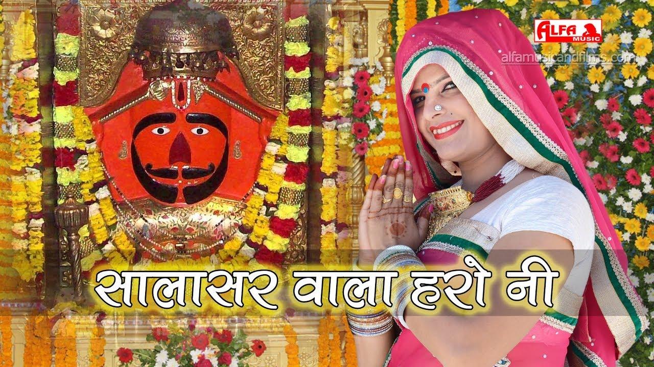 Marwadi bhajan sunaiye