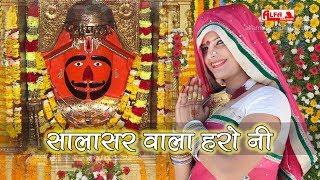 Salasar Balaji !! Salasar Wala Haro Ni !! Marwadi New Bhajan !! Balaji Bhajan Mp3 !! Alfa Music