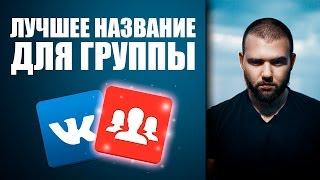 Как придумать название для группы ВКонтакте. Иван Новинский