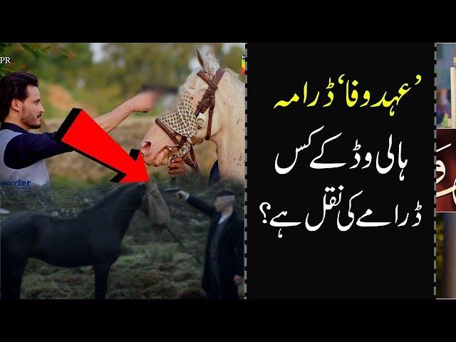 Hum Tv Drama Ehd-e-Wafa Is Copy Of Hollywood Series | 9 News HD