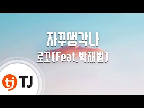 Thinking About You 자꾸생각나 _Loco(Feat.Jay Park) 로꼬(Feat.박재범)_TJ노래방 (Karaoke/lyrics)