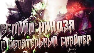 Overwatch монтаж