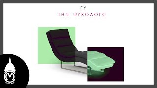 FY - Την Ψυχολόγο (Official Audio)