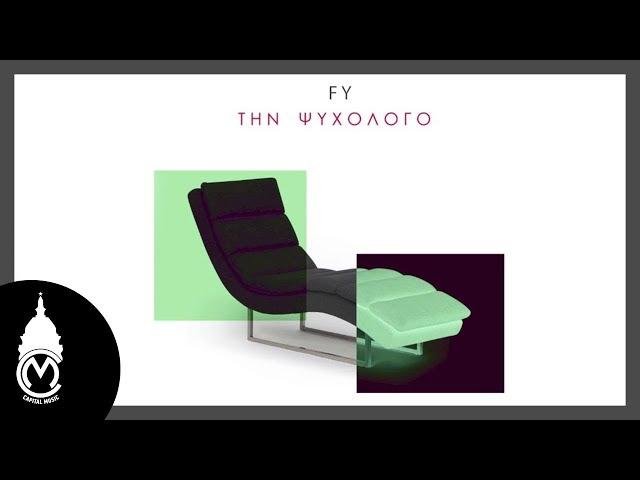 FY - Την Ψυχολόγο (Official Audio)