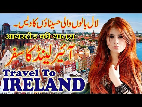Travel To Ireland Full History About Ireland In Urdu & Hindi By || Travel With Osama ||