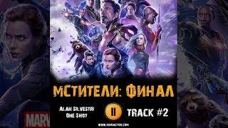 МСТИТЕЛИ ФИНАЛ фильм МУЗЫКА OST #2 Alan Silvestri - One Shot Роберт Дауни мл, Том Холланд