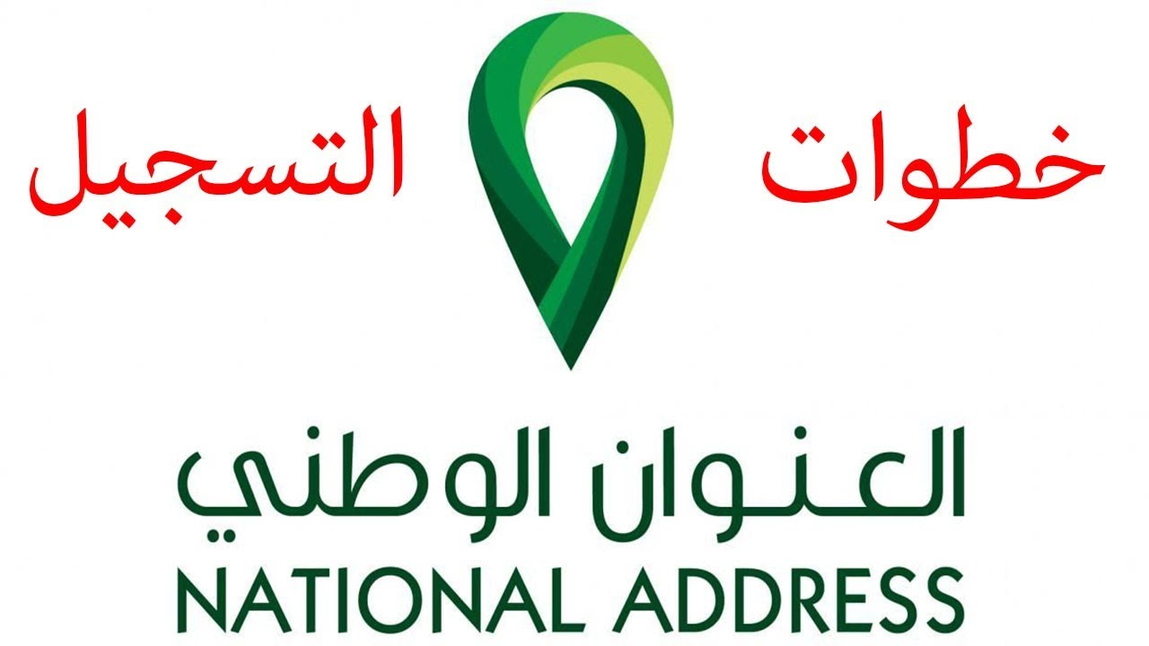 التسجيل في العنوان الوطني البريد السعودي Youtube