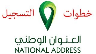 التسجيل في العنوان الوطني البريد السعودي