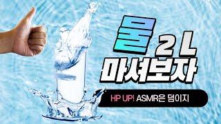 물 2리터 마시기 챌린지 건강 헬스 물 마시기 하루 2…