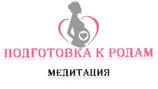 Медитация Подготовка к родам