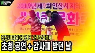 (공연) 안산시 지역아동센터 가족문화축제 - mc gu…