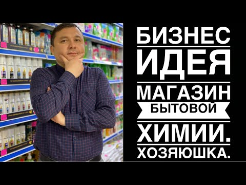 Бизнес идея магазин бытовой химии!