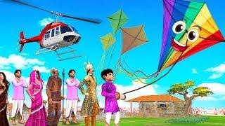 जादुई पतंग Magical Kite हिंदी कहानियां Funny Comedy Hindi Kahaniya Bedtime Stories Hindi Fairy Tales