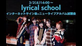 lyrical school、ニューライブアルバム発売決定! 昨年、新木場STUDIO C...