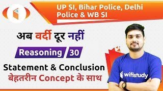 6:00 PM- UP, Bihar, Delhi & WB Police 2019 | Reasoning by Hitesh Sir | Statement & Conclusion