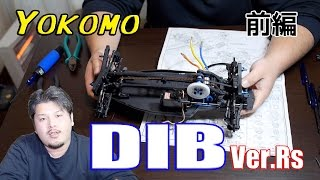 【ラジドリ】はじめました。ヨコモ DIB ver.RS 組立て 前編