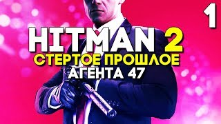 (Hitman 2018) Hitman 2 Прохождение на русском ► Часть 1 ► ХИТМАН 2 - СТЁРТОЕ ПРОШЛОЕ АГЕНТА 47