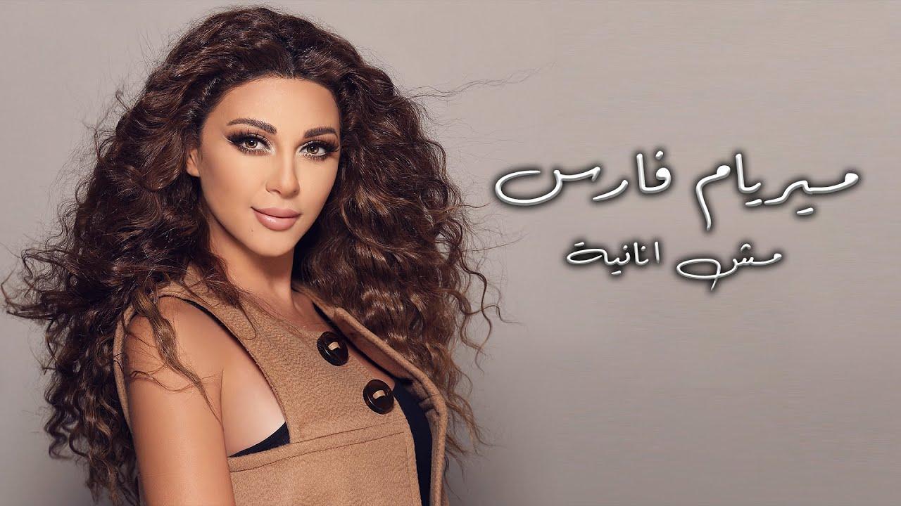 Myriam Fares - Ana Mosh Ananeyah Acapella | ميريام فارس - أنا مش أنانية  أكابيلا - YouTube