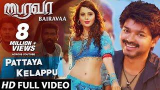 Bairavaa Video Songs | Pattaya Kelappu Video Song | Vijay, Keerthy Suresh | Santhosh Narayanan