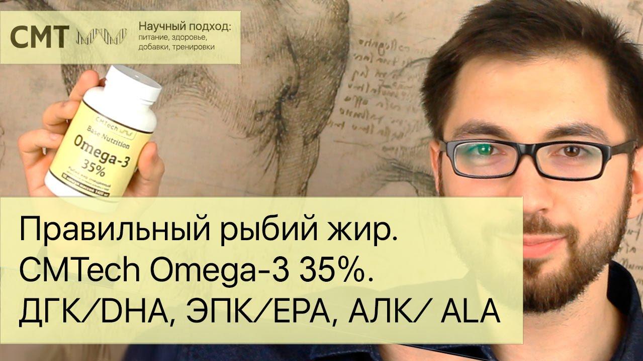 Правильный рыбий жир. CMTech Omega-3 35%. ДГК/DHA, ЭПК/EPA, АЛК/ALA