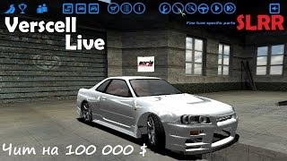 SLRR Чит на 100 000