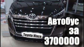 Бизнес Автобус Тойота ХАЙС !!!  Toyota Hiace 2020 в России , Обзор , ЦЕНЫ , ТЕСТ Драйв...