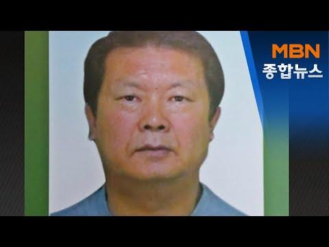 '50대 사업가 살해' 국제PJ파 부두목 조규석 공개수배…얼굴 공개 [MBN 종합뉴스]