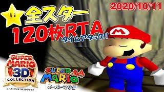 スーパーマリオ3Dコレクション マリオ64☆全スター入手タイムアタック!#23【120枚RTA】