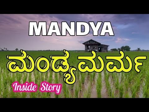 Mandya - 10 Real Facts | History of Mandya | Famous people | Mandya News | Mandya Local