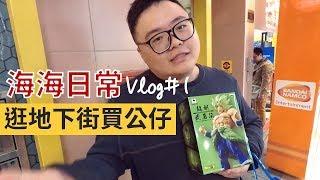 超搶手布羅利GET!逛台北地下街買公仔!#海海日常Vlog #海海台主人生