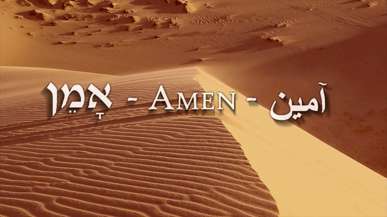 Amen~Amen~Amen Trailer