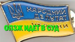 ОПЗЖ идет в Верховный суд для отмены снятия депутатской неприкосновенности